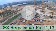 ЖК Некрасовка. 11 и 13 кварталы