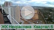 ЖК Некрасовка. 6 квартал