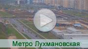 Строительство станции метро Лухмановская